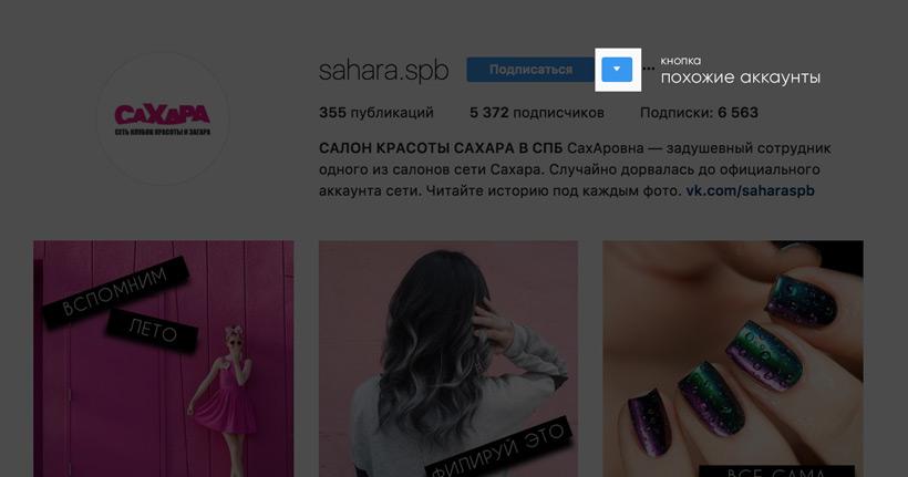 rekomendacii-instagram-ishchem-akkaunty