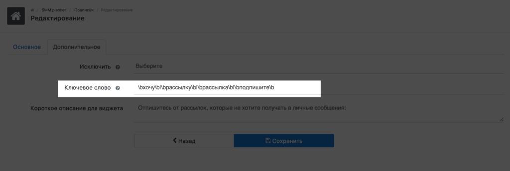 kak-privlech-podpischikov-v-rassylku-vkontakte