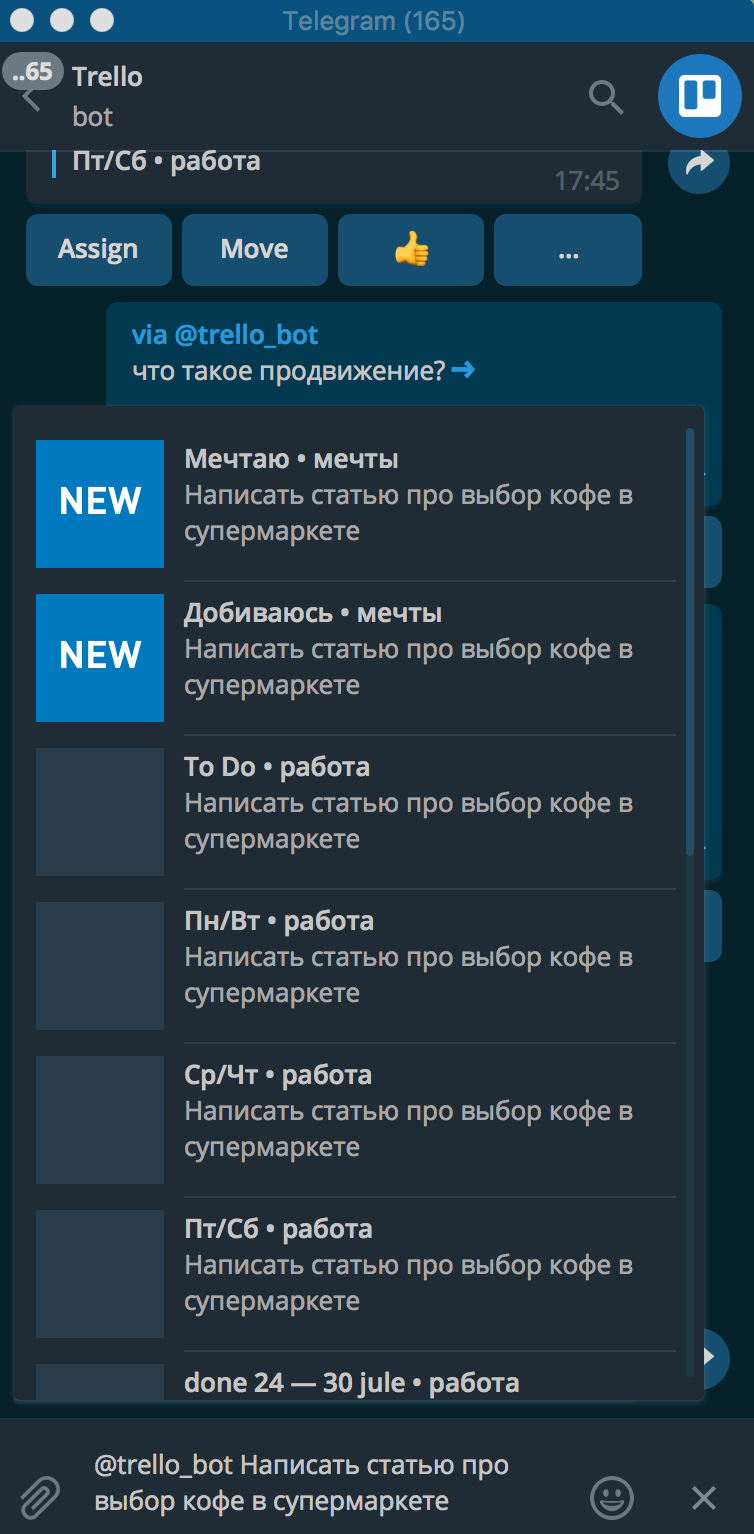 telegram-i-trelo-rello_bot