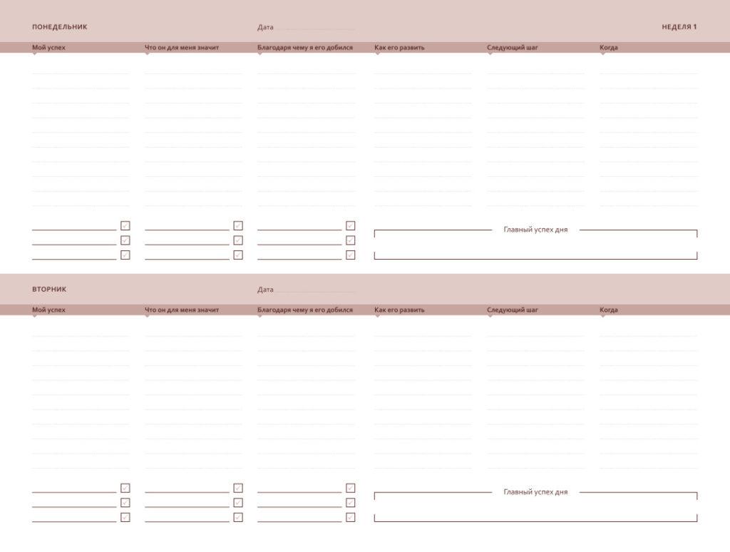 dnevnik-uspeshnogo-cheloveka