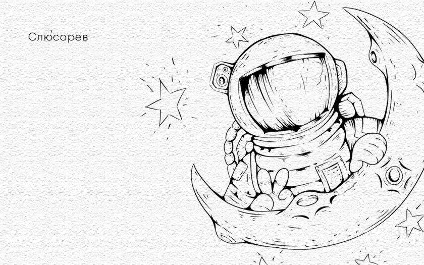методы управления космос