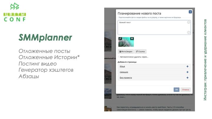 реклама SMMplanner