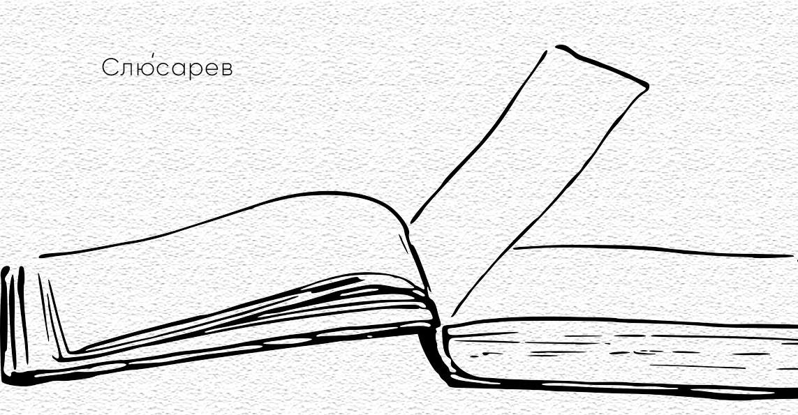 как вести список книг